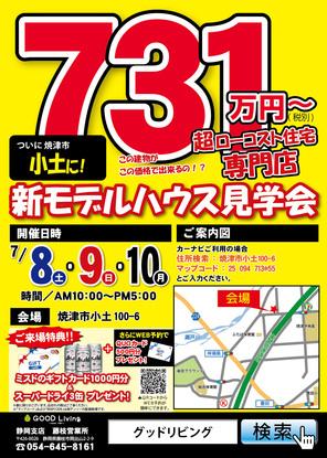 【オープンハウス】 7/8.9.10 焼津市小土にて開催☆