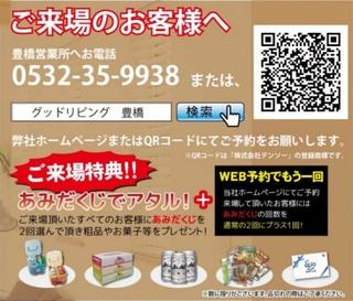 豊橋木の家8.5-6プレゼント.jpg