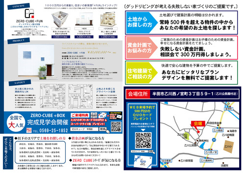 170707_半田_完成見学会_-02.jpg