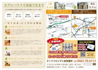 170715_末広モデルオープンA4-02.jpg
