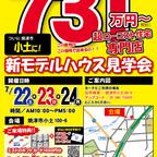 【オープンハウス】 7/22.23.24 焼津市小土モデルにて開催☆