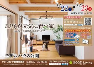 170722_豊橋木の家チラシ-01.jpg