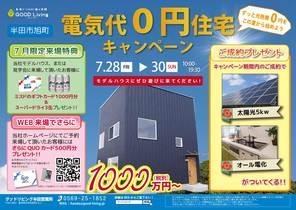 電気代0円キャンペーン