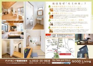 170805_豊橋木の家チラシ02.jpg