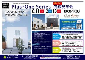 【袋井市可睡の杜】完成現場見学会を開催!!