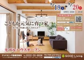 木の家 🏠 モデルハウス オープン ✨ in豊橋
