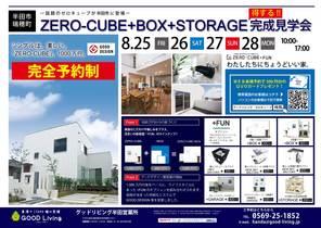【ZERO-CUBE+BOX+STORAGE】完成現場見学会 開催!!