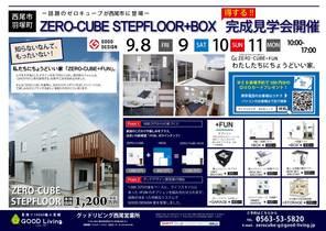 9/8~9/11ZERO-CUBE STEPFLOOR +BOX完成現場見学会西尾市~羽塚町~