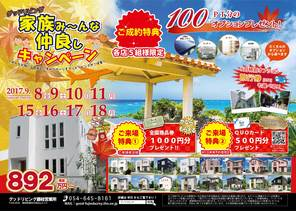 9月のイベントは岡出山モデルにて開催!