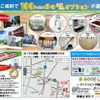 9/15~18碧南市ゼロキューブモデルハウスオープン特別キャンペーン実施中!!