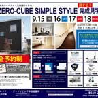 完成現場見学会【ZERO-CUBE SIMPLE STYLE】