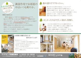 170916_豊橋N様完成見学会-01.jpg