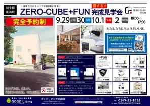 知多郡美浜町【ZERO-CUBE】完成現場見学会!!