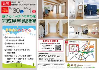 170930_豊橋見学会-02.jpg