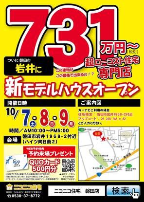 磐田市岩井にて新モデルハウスOPEN
