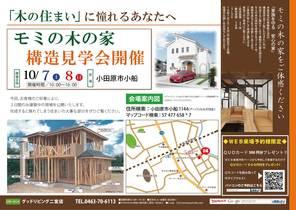 小田原市 構造現場見学会開催