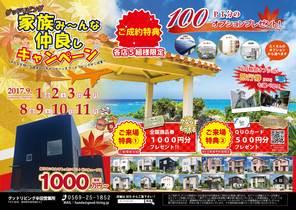 100ptプレゼントキャンペーン☆