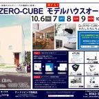 10/6(金)~10/9(月)ゼロキューブモデルハウスオープン!!