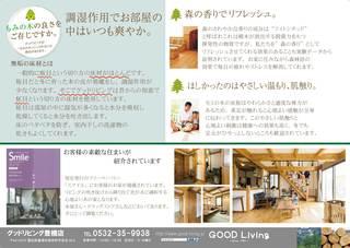 木の家171021M様邸見学会-01.jpg