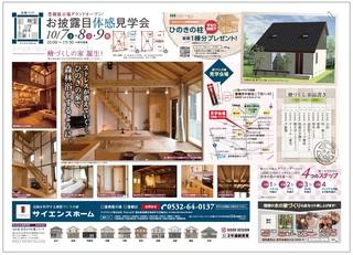 木の家20171006.jpg
