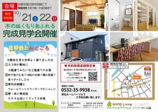 豊橋171021M様邸見学会-02.jpg