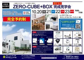 ZERO-CUBE+BOX完成現場見学会!
