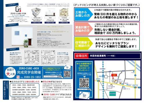 171020完成見学会-02.jpg
