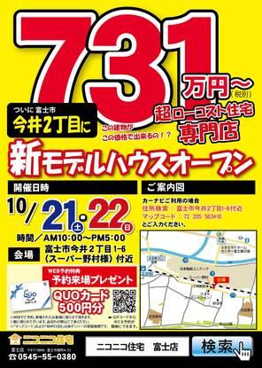 最終開催!!*OPEN・HOUSE*富士市今井モデルハウス
