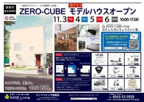 11/3(祝金)~11/6(月)ゼロキューブモデルハウスオープン!!