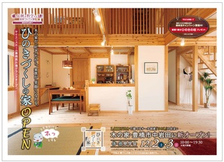木の家おもて.jpg