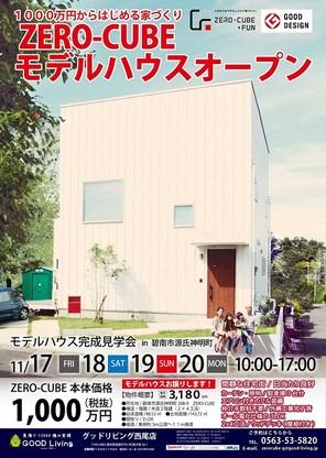 11/17(金)~11/20(月)ゼロキューブモデルハウスオープン!!