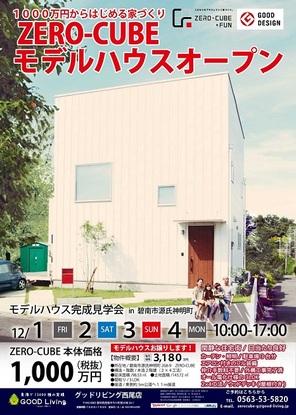 12/1(金)~12/4(月)ゼロキューブモデルハウスオープン!!