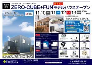 ZERO-CUBE+FUNモデルハウスオープン!
