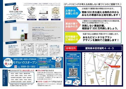 171110_半田モデルオープン-02.jpg