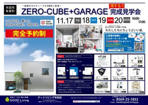 ZERO-CUBE+GARAGE 完成現場見学会!