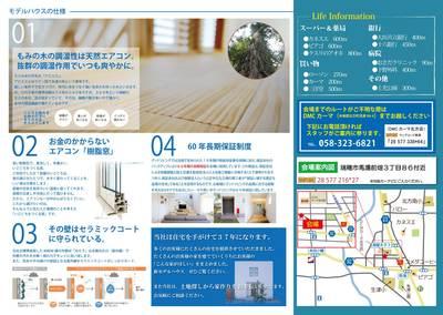 171118_瑞穂モデル売却-02.jpg