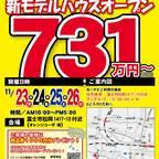 ★ 松岡にモデルハウスオープン ★