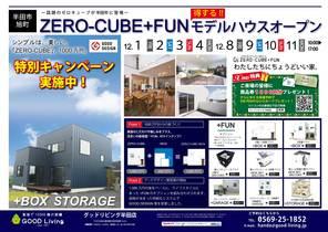 【12月イベント】 得する!!モデルハウスオープン!