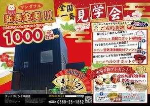 新春企画‼ 見学会イベント開催!