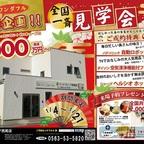 西尾店新春ワンダフル企画!!全国一斉見学会1/4(木)~1/21(日)