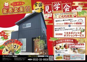 🎍新春🎍ワンダフル企画🐶全国一斉見学会1/4(木)~1/21(日)🗻✨