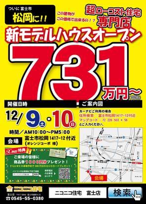 ☆ 松岡モデルハウス 見学会開催 ☆