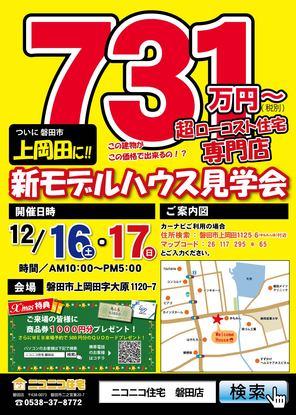 磐田市上岡田にて新モデルハウスOPEN!!