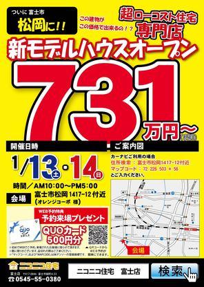 ☆ 2018年 松岡モデルハウス見学会開催 ☆