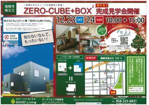 ZERO-CUBE+BOX2 完成現場見学会