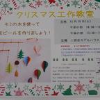 クリスマス工作教室開催