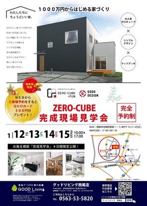1/12~1/15西尾市完成現場見学会