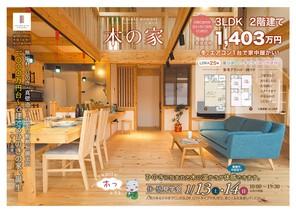 🌲木の家🏠3LDK→1403万円