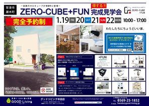 ZERO-CUBE 完成見学会!