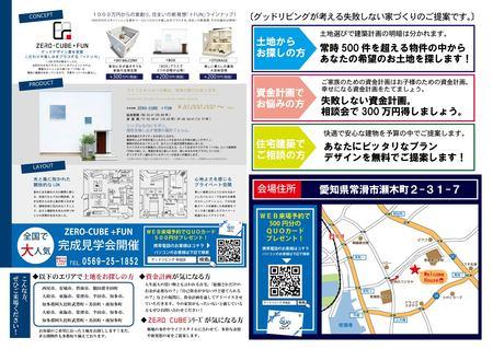 180119_完成見学会-02.jpg